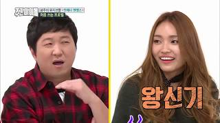 (Weekly Idol EP.282) Music is my life!!!!