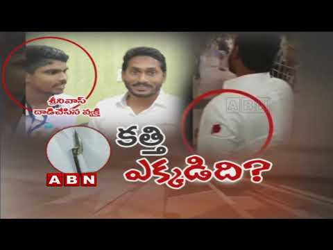 BJP MP G. V. L. Narasimha Rao Responds On YS Jagan Incident | ABN Telugu
