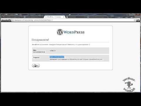 Хостинг hts.ru. Устанавливаем Wordpress.