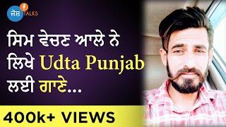ਕਿਵੇਂ ਬੱਸ ਕੰਡਕਟਰ ਬਣਿਆ ਗੀਤਕਾਰ? | Sarba Maan | Josh Talks Punjabi