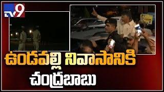 Chandrababu Naidu reaches Undavalli house