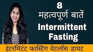 8 Fundamentals of Intermittent Fasting Weight Loss Diet | वज़न कम करने का आसान तरीका