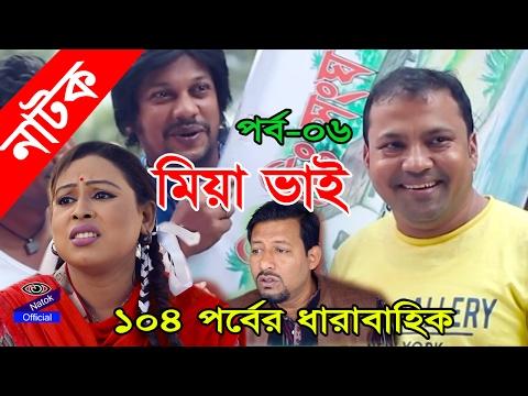 Miya Bhai-Bangla Natok 2017-New-Full HD-Siddik-Shuchona Sikder-Comedy Natok-Official-Part-06