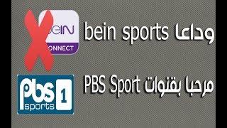 وداعا bein sports : شاهد القنوات الجديدة PBS Sport المنافسة على التلفاز مجانا تنقل جميع المباريات