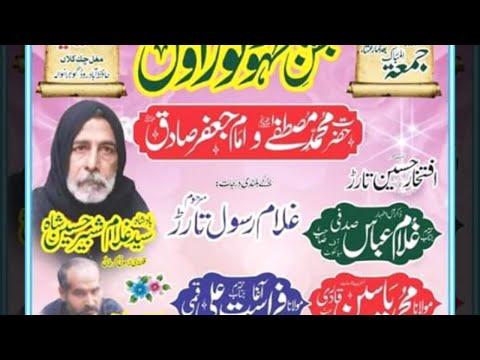 17 Rabi ul Awal 15 November  2019 Live Jashin Pak (Mughal Chak Gujranwala)