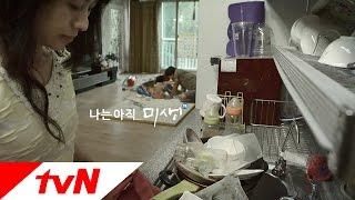 Trailer Misaeng 2