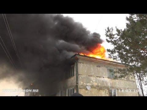 Болхов. Пожар по ул. Сырзавод, д.2 14.02.2015