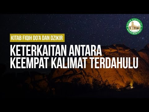 Keterkaitan antara Keempat Kalimat Terdahulu  - Ustadz Ahmad Zainuddin Al-Banjary