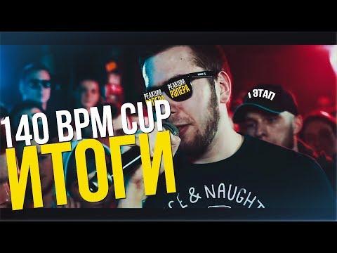 140 BPM CUP (I ЭТАП). ИТОГИ