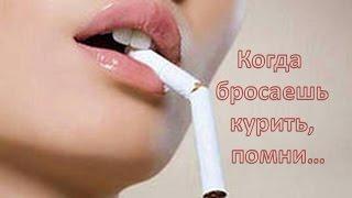 Когда бросаешь курить, помни