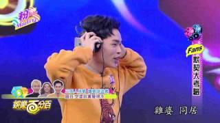 娛樂百分百2017.02.17(五) 三個人粉meeting