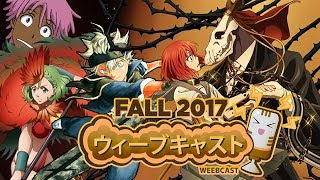 Fall 2017 Anime Impressions - Weebcast ft. Arkada & ExPoint