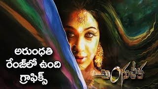 Angulika Movie Motion TEASER | Latest Telugu Movie Teasers 2018 | Filmylooks