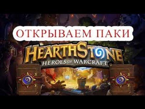 HeartStone  открытие 107 паков