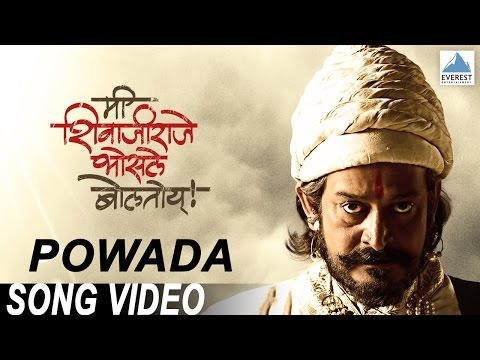 Powada - Official Full Video Song - Me Shivajiraje Bhosale Boltoy (lyrics) video