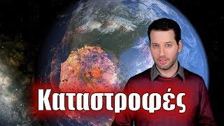 Καταστροφές | Astronio (#16)