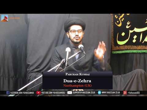 Parcham Kushai  | 9th September 2018 - Allama Syed Tanveer Naqvi (Pakistan) - Northampton (UK)