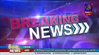 Siyatha Breaking News    Siyatha News