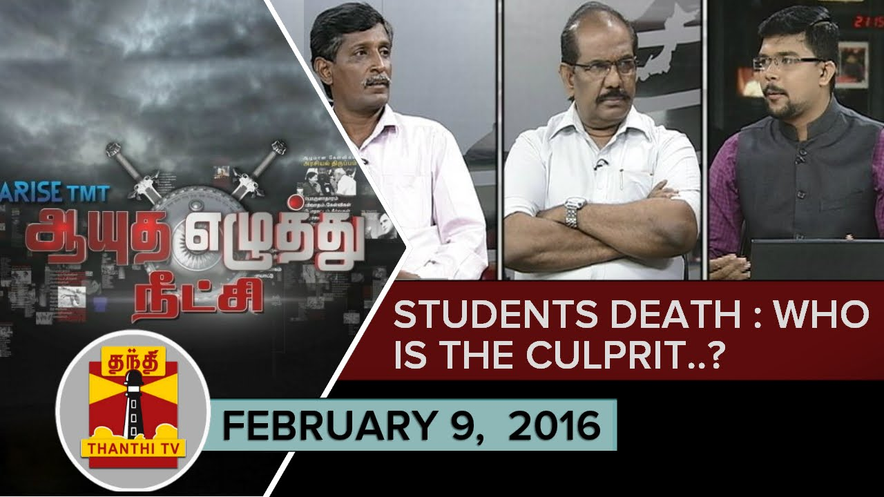 Ayutha Ezhuthu Neetchi - Villupuram Students Death : Who is the Culprit..? (09/02/2016)