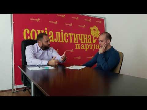Интервью с председателем партии СПУ в Полтаве Сергеем Чередниченко. 17.10.2018.