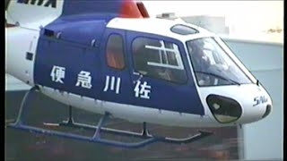Helicopter  Eurocopter AS350 etc. ヘリコプター離陸シーン