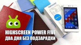 Обзор Highscreen Power Five