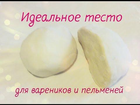 Тесто для пельменей домашних рецепт на воде