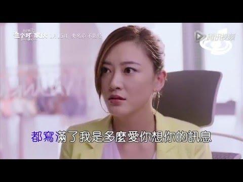 明道《戀愛教父之三個壞家夥》主題曲MV- 直覺