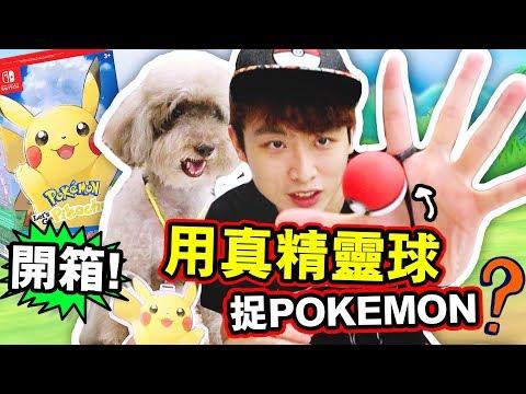 【Pokémon: Let's Go開箱試玩】「真精靈球」捉POKEMON?