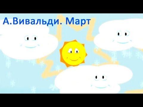 Мультики для самых маленьких - А.Вивальди - Март - развивающий мультфильм