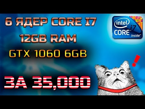 Да, возможно! Сборка GTX 1060 и CORE i7 за 35000 [39000] рублей.
