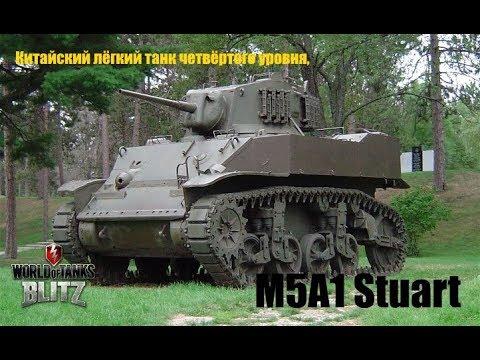 M5A1 Stuart Китай WoT Blitz. 1- степень. Китайский лёгкий танк IV уровня