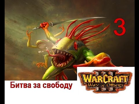 Имена героев warcraft 3 frozen throne
