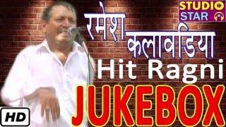 New Haryanvi Ragni Jukebox | Ramesh Kalawadiya | Latest Haryanvi Ragni 2016 | Studio Star Music