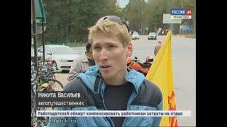 Велопутешественник Никита Васильев вернулся в Чебоксары после двухгодового путешествия по Азии