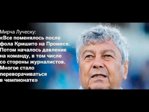 Мирча Луческу:Виноваты все,кроме меня...