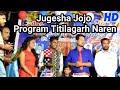 Jogesha Jojo Program Titilagarh Naren || 2019 thumbnail