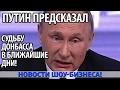 Путин предсказал судьбу Донбасса в ближайшие дни!