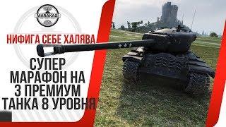 СУПЕР МАРАФОН НА 3 ПРЕМИУМ ТАНКА 8 УРОВНЯ, НО КАК ВСЕГДА НЕ У НАС... World of Tanks