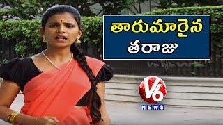 Padma Argue With Savitri Over Weighing Wrong Weight In Shop | Teenmaar News
