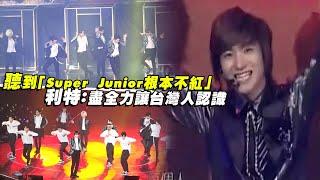 聽到「Super Junior根本不紅」 利特:盡全力讓台灣人認識