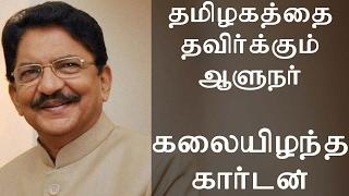 Sasikala As CM - avoiding the Governor of Tamil Nadu kalaiyilanta Garden