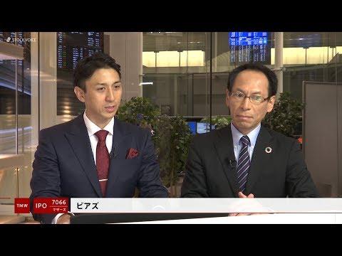 ピアズ[7066]東証マザーズ IPO