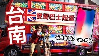 特獎是iPhoneX!?台南的雙層巴士扭蛋機1000元能抽到什麽?【台南なう】#1