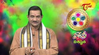 హోలీ  విశిష్టత  | Importance of Holi Festival
