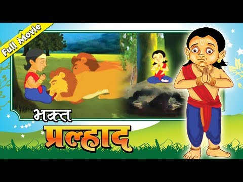 Bhakt Pralhad - Animated Marathi Story video