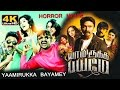 Yaamirukka Bayamey Tamil Full Movie  4k | யாமிருக்க பயமே | Horror & Comedy Tamil Movie 2016