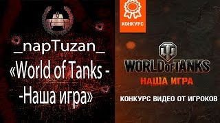 """World of Tanks - Наша игра!!!"""