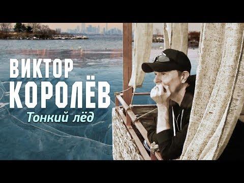 Виктор Королев - Тонкий лед