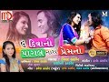 Download Bechar Thakor - HU DIWANO PAGAL TARO THAI GAYO(Video Song | Gujarati Love Song | Neha Suthar MP3 song and Music Video